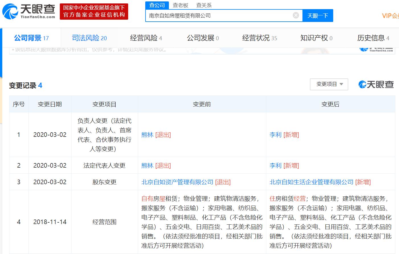 南京自如发生工商变更 熊林卸任法定代表人