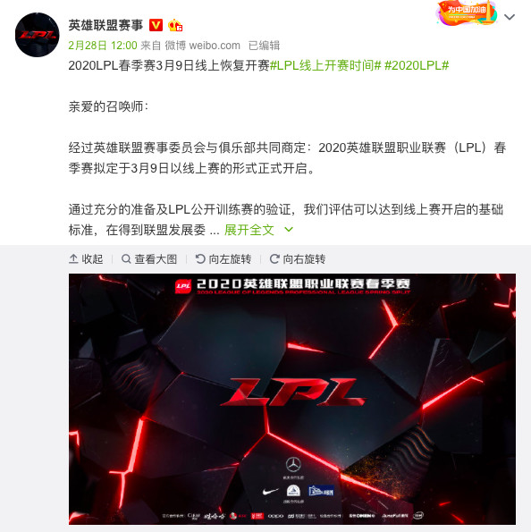 LPL线上赛开战:上海30家电竞企业损失达10亿 策精准推动行业复苏