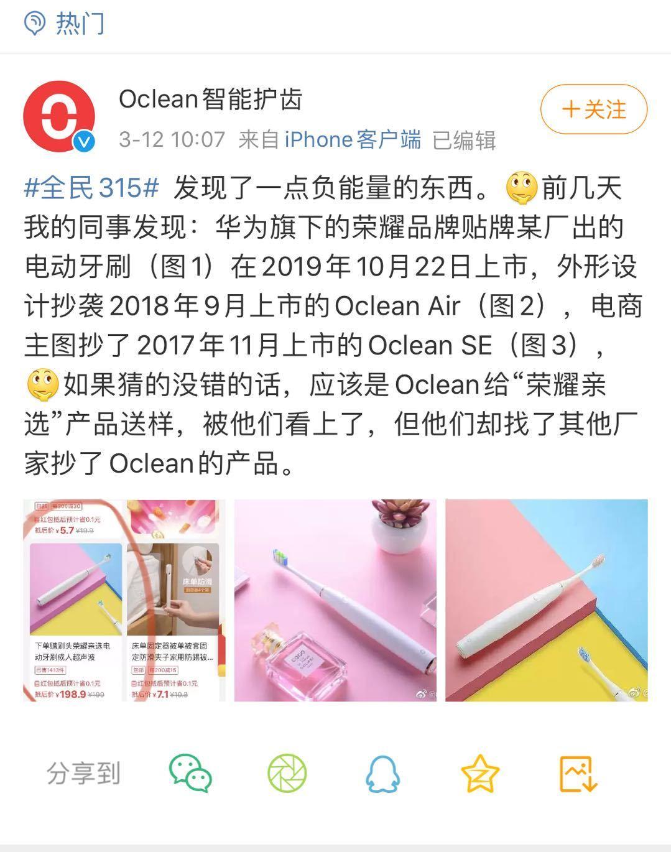 电动牙刷厂商Oclean控诉华为荣耀亲选抄袭Oclean SE