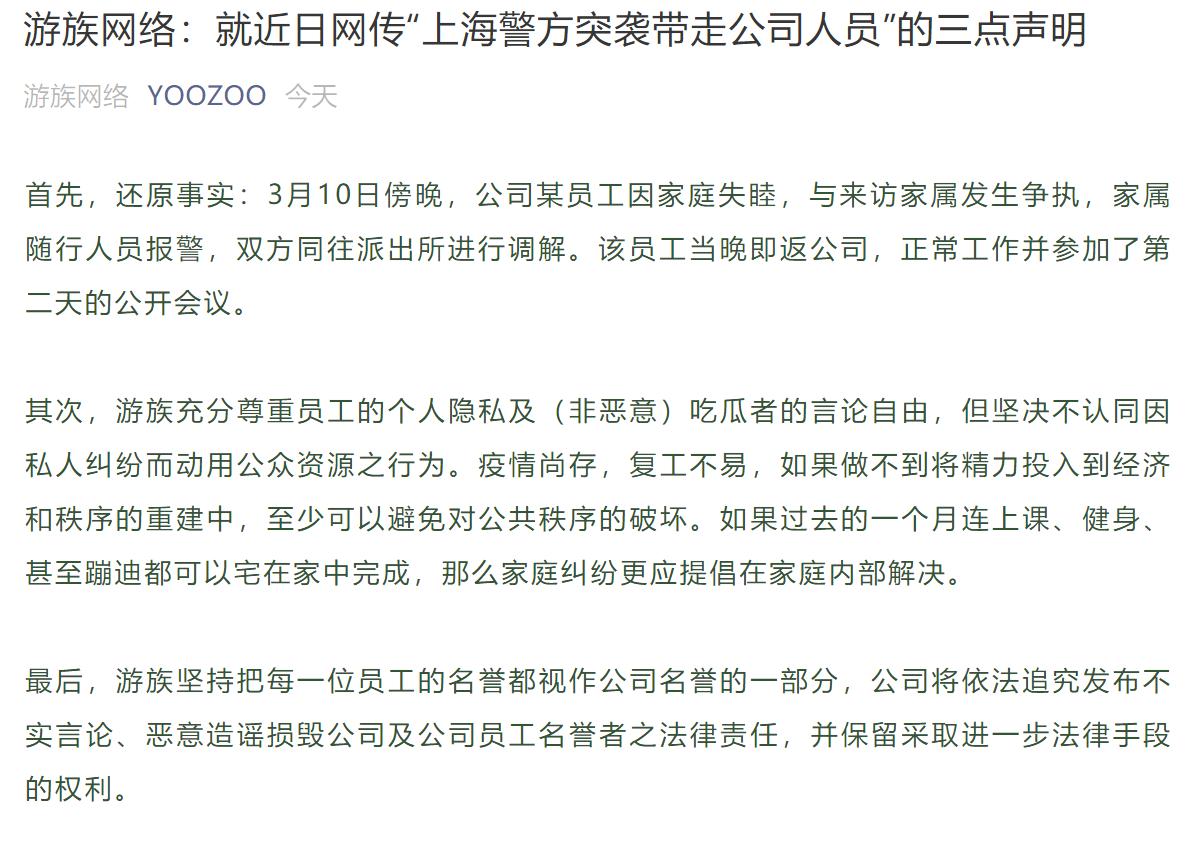 网传游族网络员工被警方带走调查 公司回应称起因系个人家庭纠纷