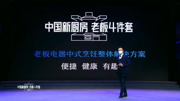 """老板电器举行主题为""""中国新厨房,老板四件套""""的中式烹饪新品云发布会"""