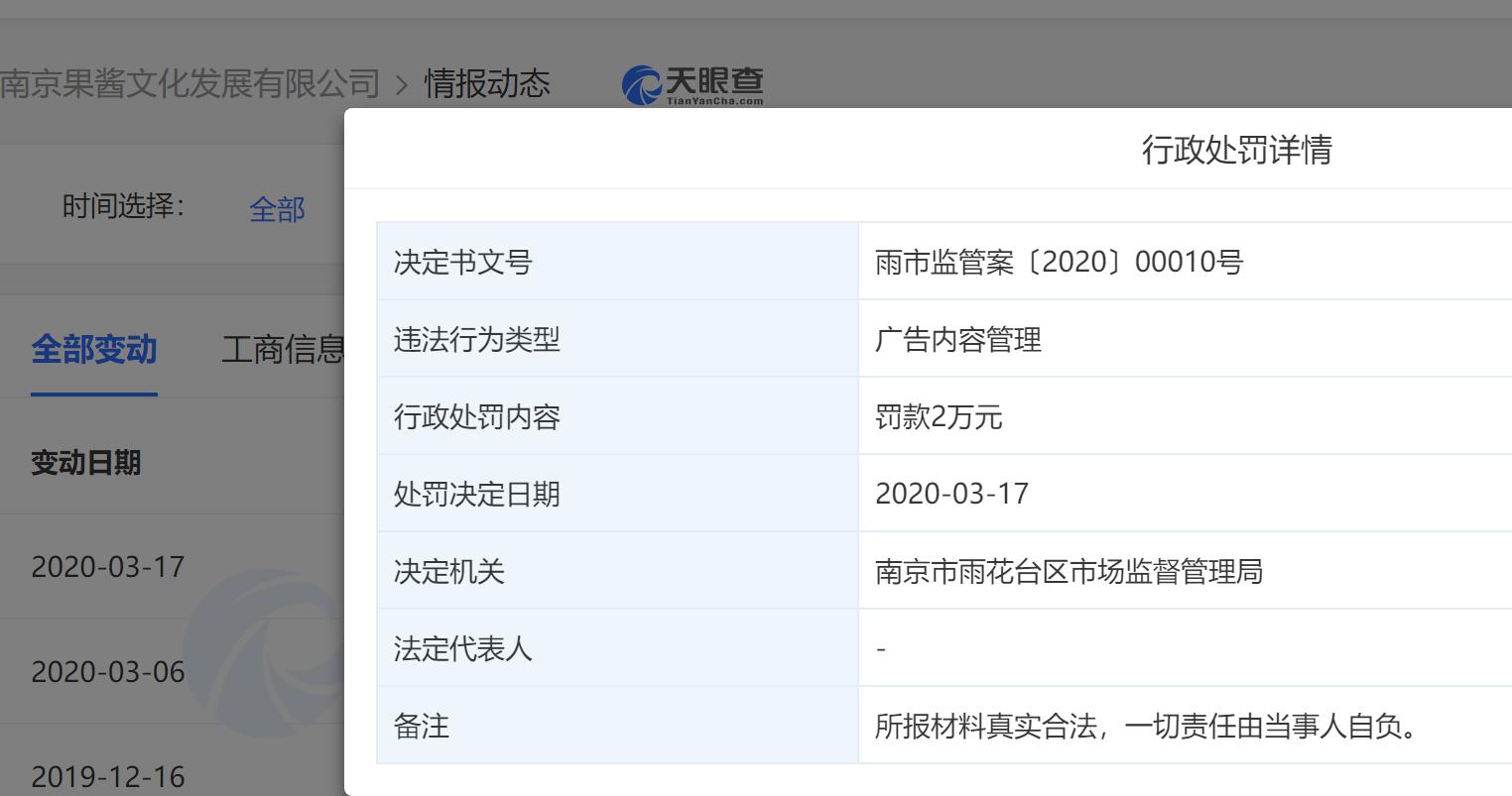 果酱文化因广告内容违法被处罚2万元 汪峰还是第三大股东