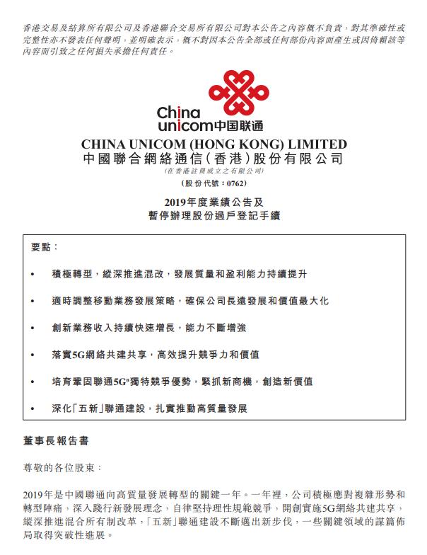 中国联通去年全年净利润113亿元 同比增长11.1%插图