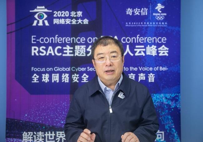 2020北京网络安全大会正式启动 奇安信董事长齐向东全球征集议题