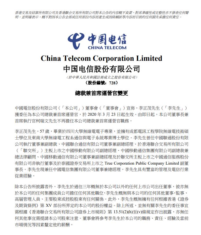 中国电信公告:李正茂获委任为公司总裁兼COO首席运营官