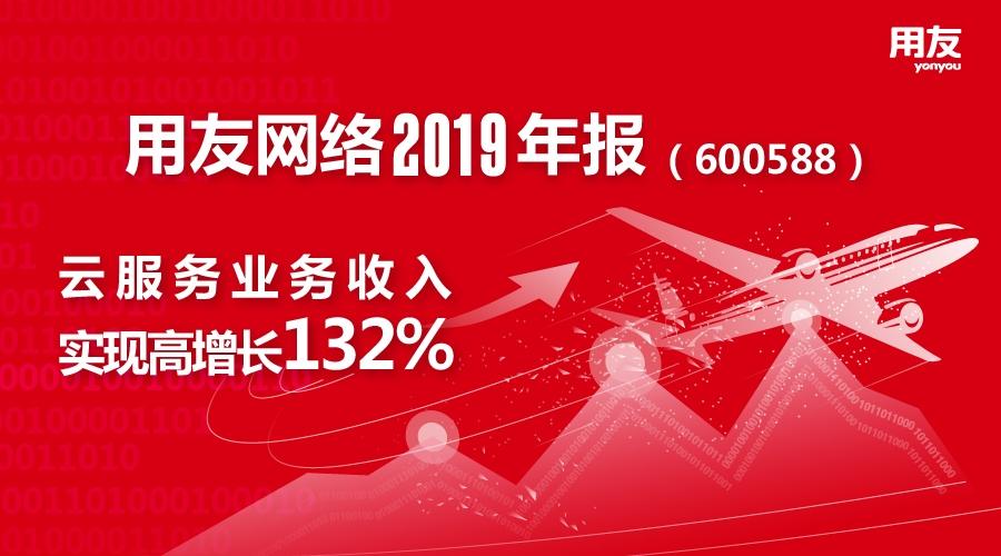 用友网络发布2020年报:云服务业务收入同比增长132%