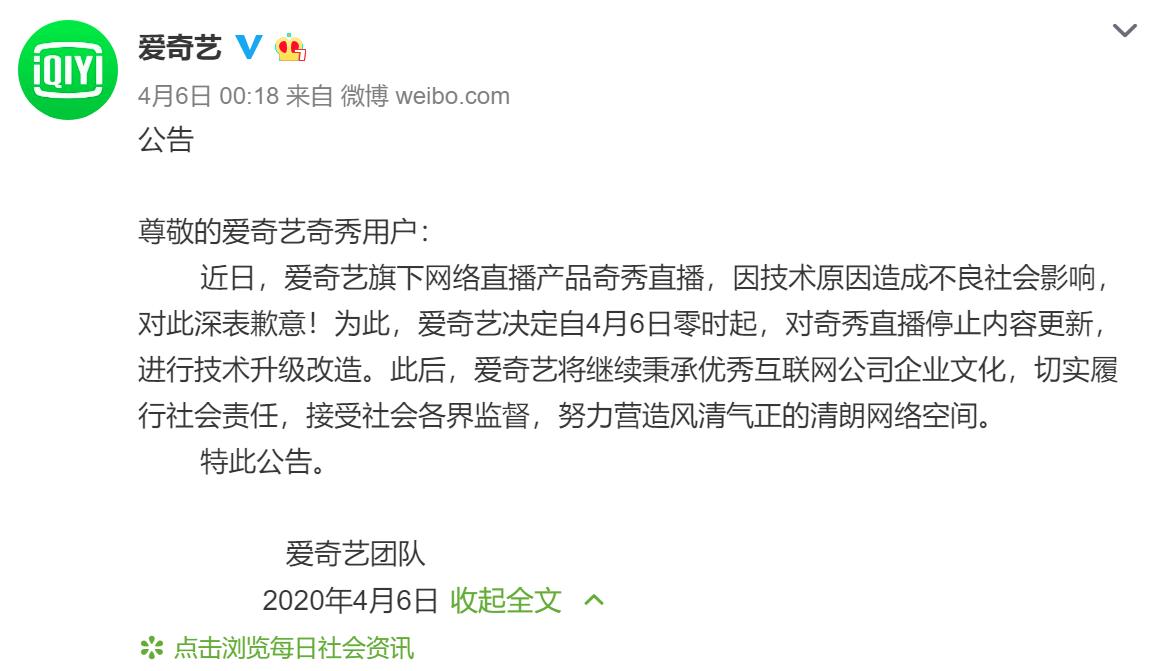 爱奇艺宣布旗下奇秀直播因不良影响 停止内容更新插图