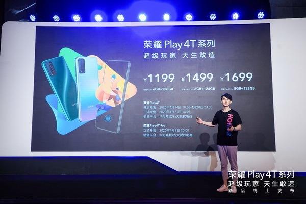 榮耀Play4T系列發布 打造4G手機終結者