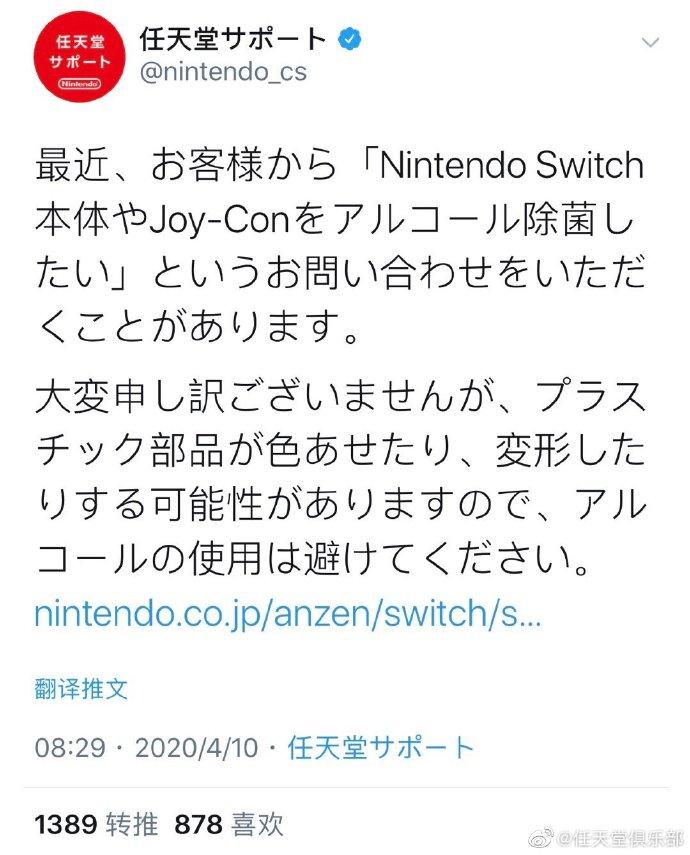 任天堂:不要用酒精擦拭Switch 易导致配资 褪色变形