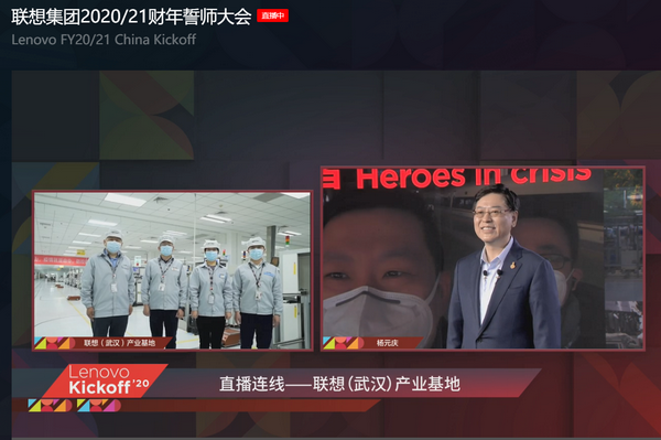联想首次举行线上全球誓师大会 杨元庆:将以服务和解决方案推动转型深入