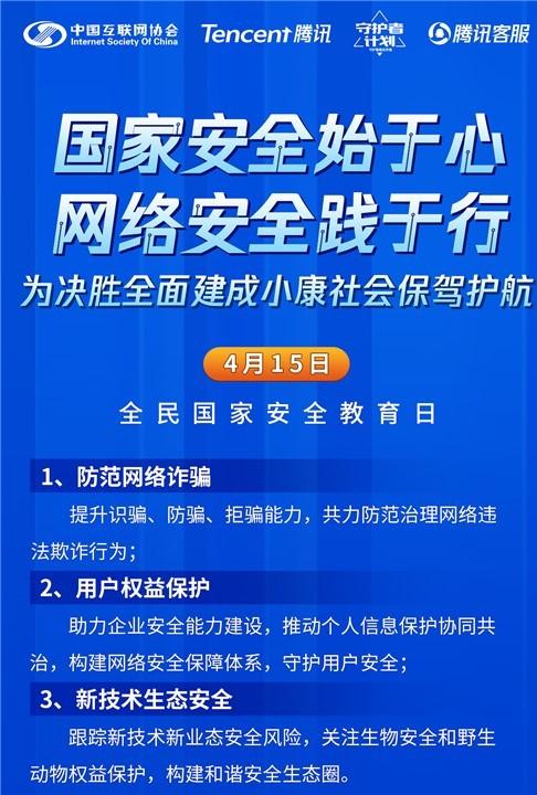 中国互联网协会与腾讯联合发起全民国家安全教育日主题活动