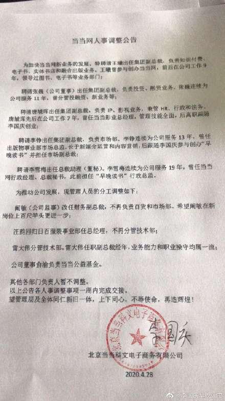 李国庆发人事调整公告称俞渝负责当当公益基金,当当网回应:公章已挂失