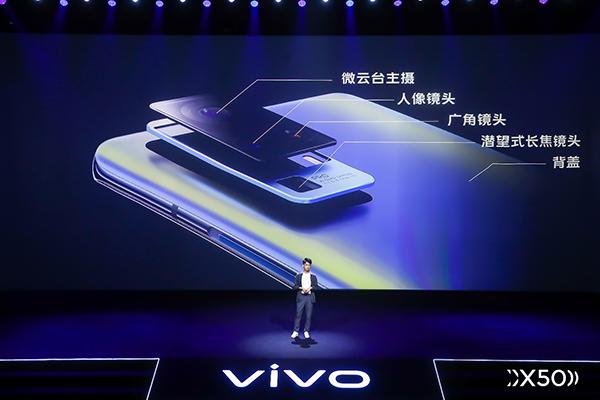 vivoX50系列正式发布:搭载微云台主摄、支持1亿像素 售价3498元起