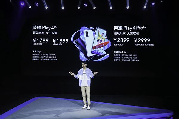 荣耀Play4系列售价1799元起 首款支持红外测温5G手机