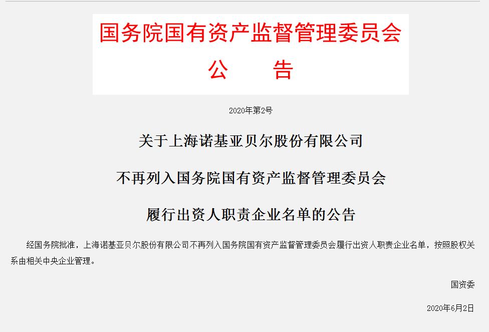 国资委:上海诺基亚贝尔不再列入直接央企名单