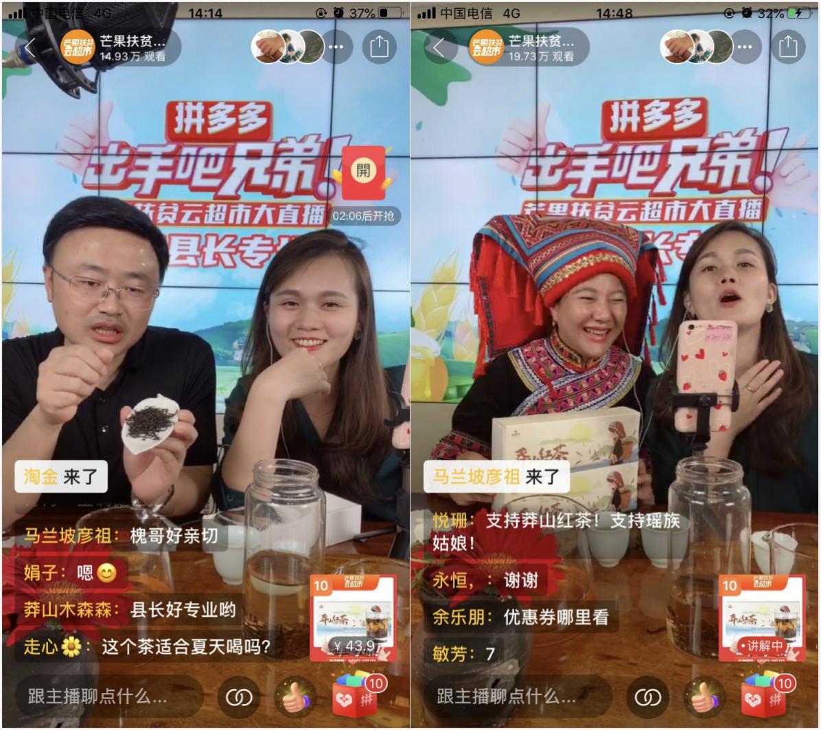 湖南宜章:31万拼多多网友围观县长泡茶 带动莽山瑶族茶叶电商销量上涨210%