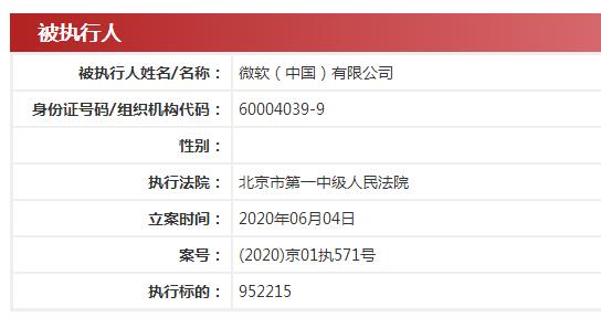 微软(中国)被法院列为被执行人 执行标的近百万元