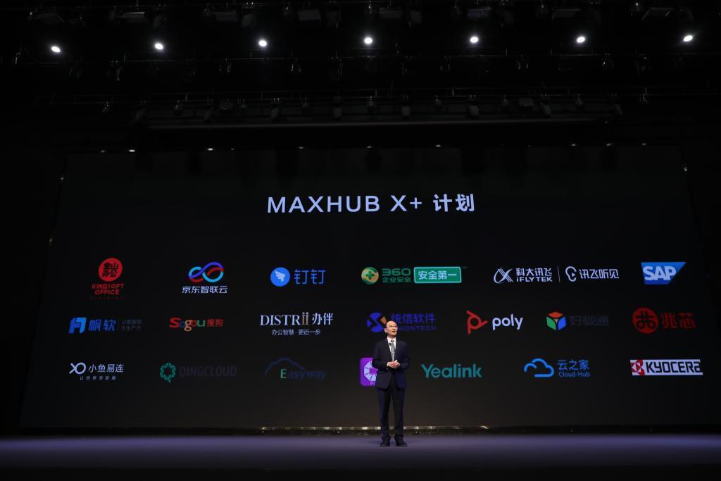 MAXHUB发布7款智能会议平板新品 X+计划助力数字化应用场景