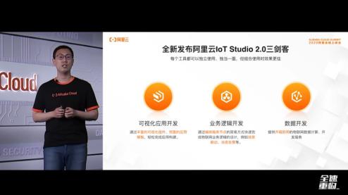 阿里云物联网应用开发服务IoT Studio 2.0上线 实现一站式低代码开发
