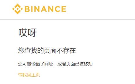 """网站a:""""赌场""""进行时:币安疑开放中国大陆区交易 出尔反尔遭信任危机插图(5)"""