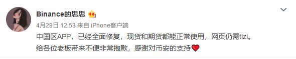 """网站a:""""赌场""""进行时:币安疑开放中国大陆区交易 出尔反尔遭信任危机插图"""
