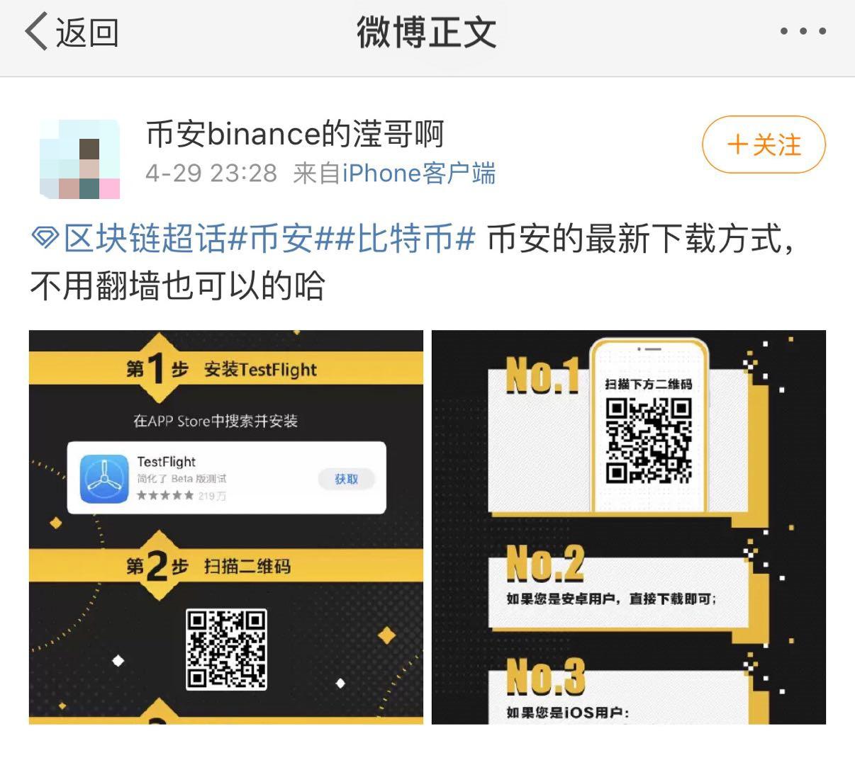 """网站a:""""赌场""""进行时:币安疑开放中国大陆区交易 出尔反尔遭信任危机插图(1)"""