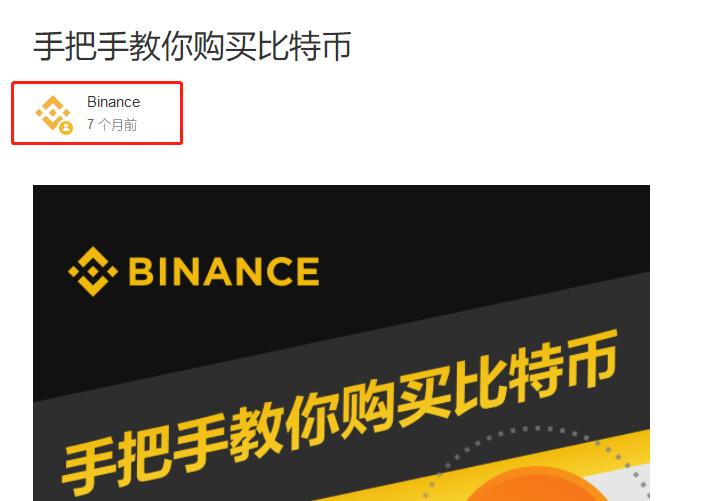"""网站a:""""赌场""""进行时:币安疑开放中国大陆区交易 出尔反尔遭信任危机插图(2)"""