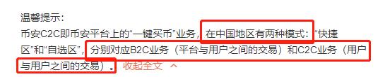 """网站a:""""赌场""""进行时:币安疑开放中国大陆区交易 出尔反尔遭信任危机插图(4)"""