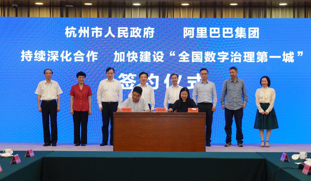 """杭州建设全国""""数字治理第一城"""" 阿里董事长张勇:心怀大蓝图 打造新样板"""