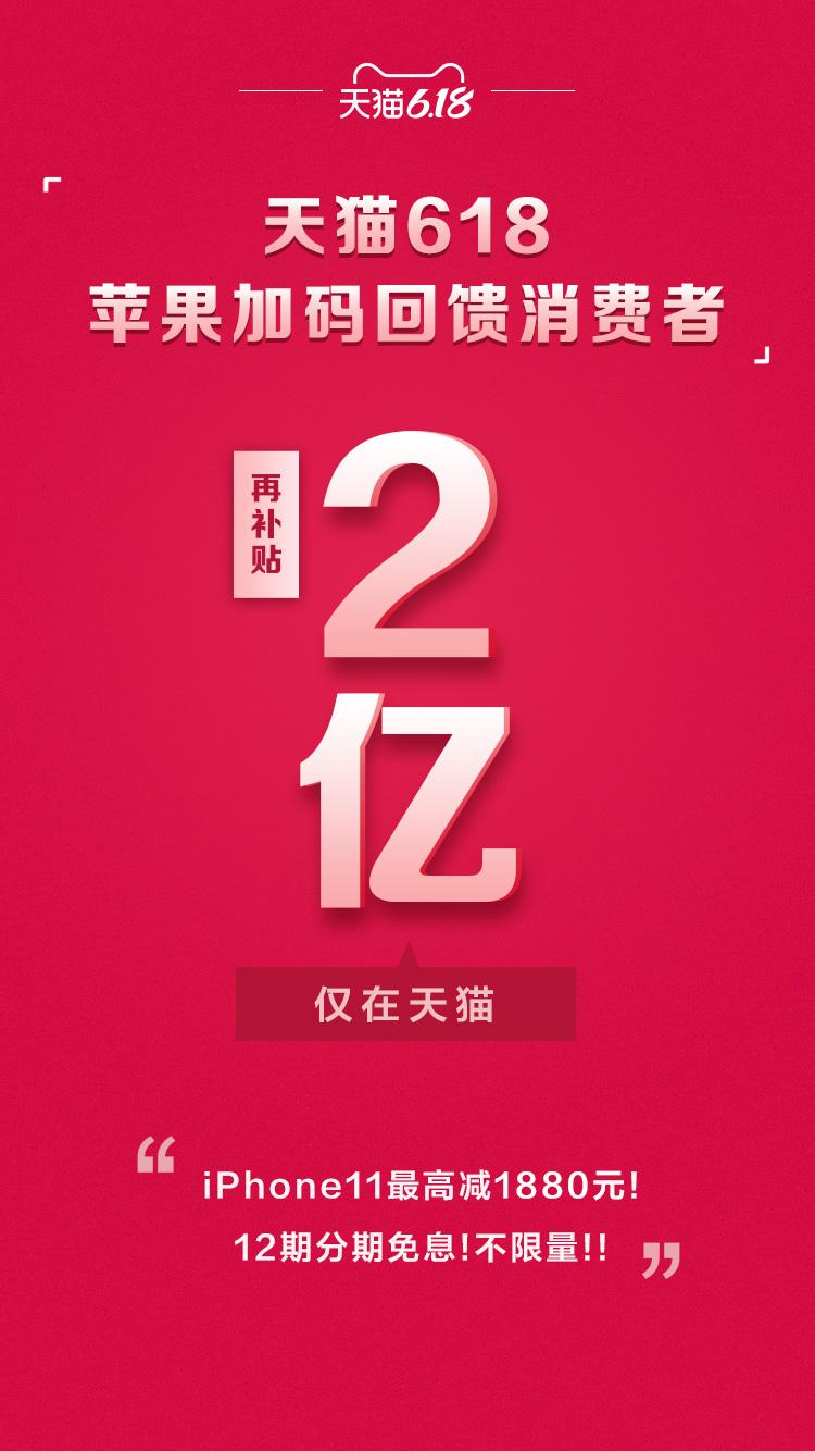 618天猫3C锁定绝对主场!6月16日起苹果补贴加码2亿!