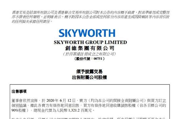 创维集团出售两家附属公司90%股权 总作价13.21亿元