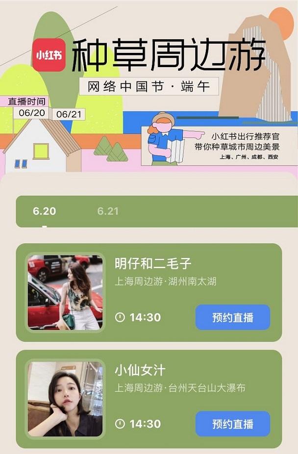 """直播带火旅游经济:抖音快手短视频引流 小红书达人""""种草"""""""