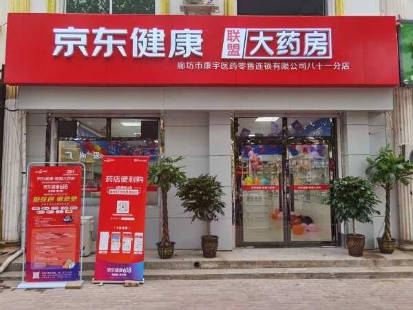 慢病管理迎精细化升级 京东线下线上齐发力促进药品零售模式升级