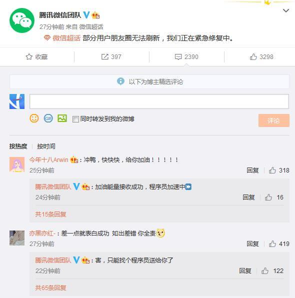微信朋友圈无法刷新 官方回应:紧急修复中