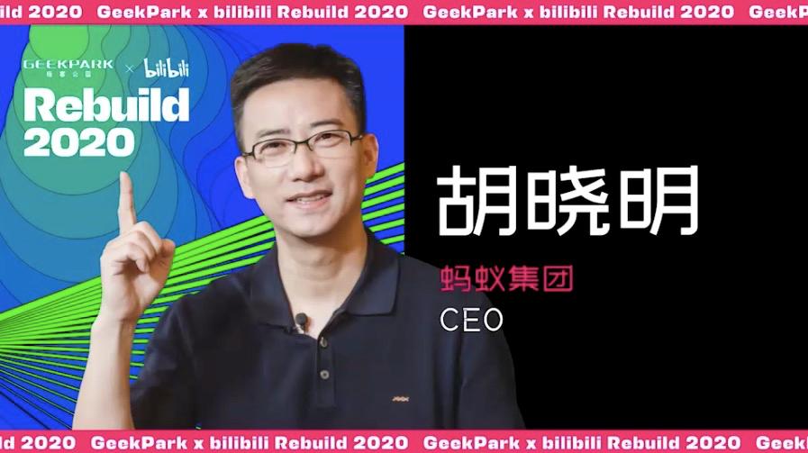蚂蚁集团CEO胡晓明:数字化时代 一个人就是一家公司
