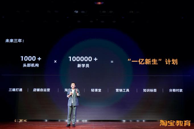 淘宝发布一亿新生计划 正式进军教育领域