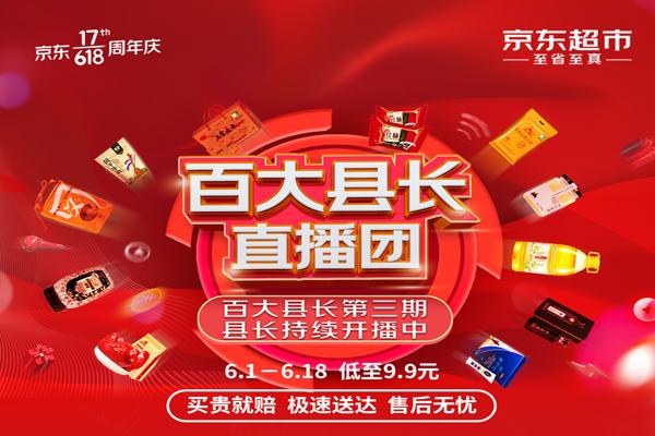 百大县长+总裁价到+超星选 京东618赋能品牌价值升级