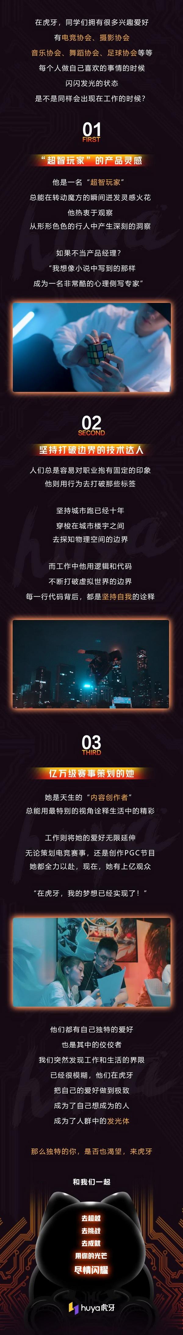 虎牙2021届校招宣传片《尽情闪耀》酷炫发布!