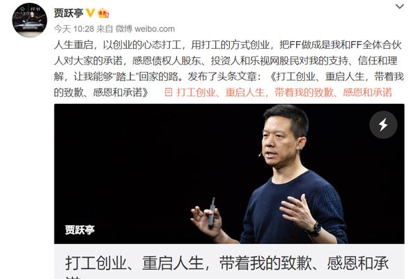 贾跃亭发布公开信:个人破产重组程序完成 不再拥有FF股权