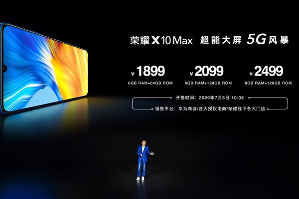 荣耀发力5G手机细分市场 发布7.9英寸屏幕荣耀X10 Max、荣耀30青春版