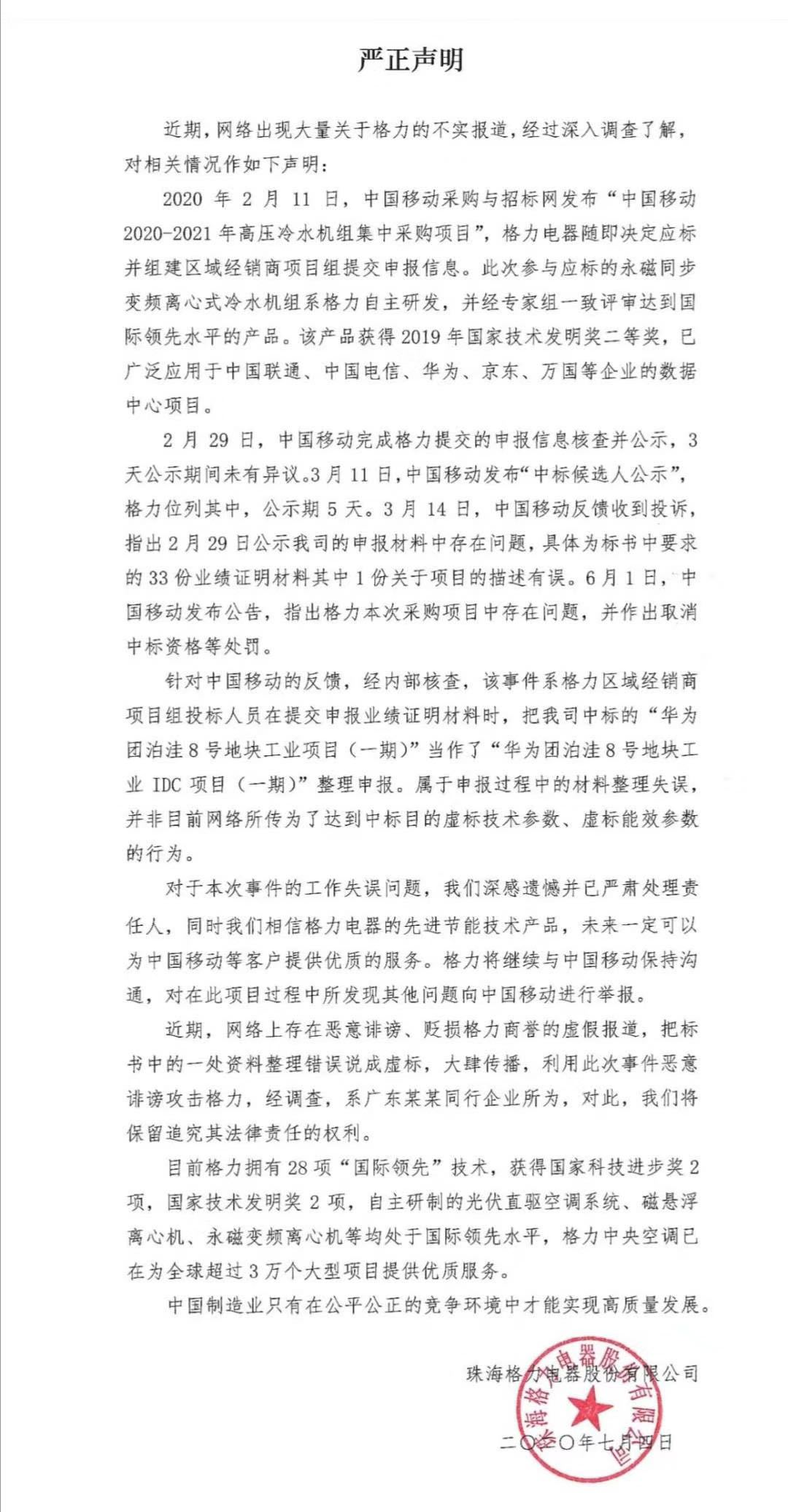 格力电器发布严正声明回应被中国移动取消中标资格:材料整理失误
