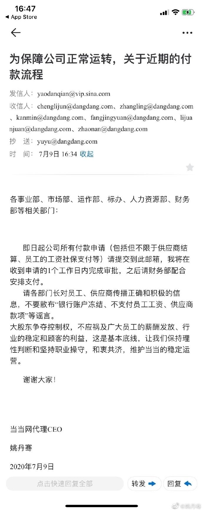 """""""当当代理CEO""""姚丹骞首发声:保障当当网正常运营"""