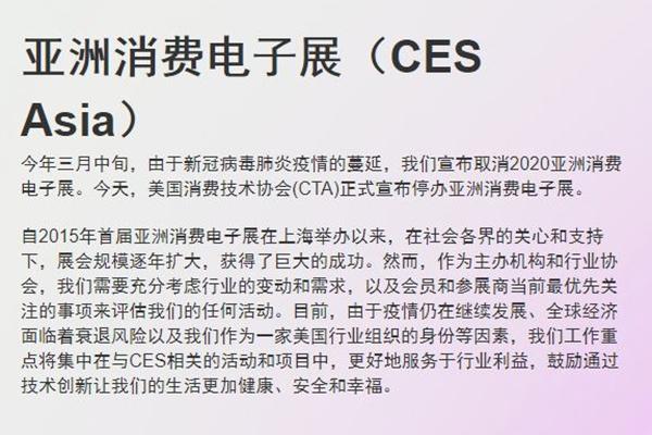 亚洲消费电子展宣布停办 未来重点集中在CES相关项目