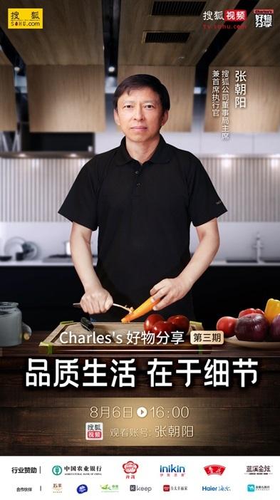 """搜狐视频8月6日""""Charles的好物分享""""第三期直播 张朝阳将""""做饭直播""""带货厨房好物插图"""
