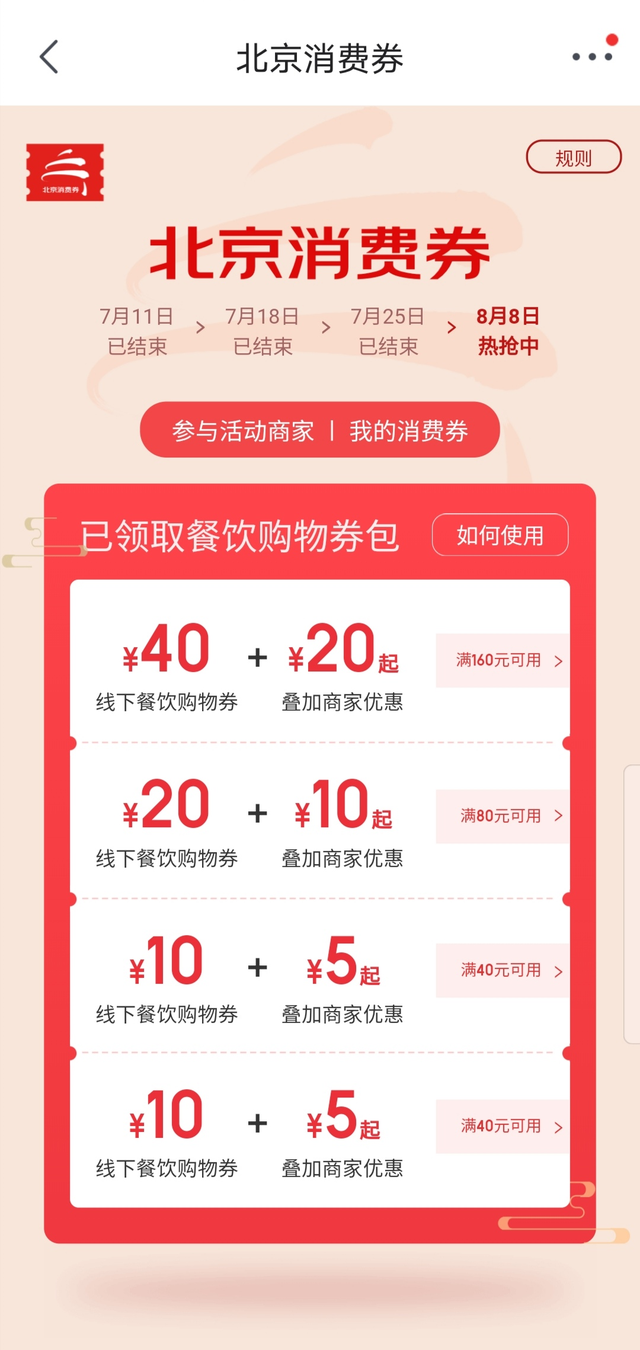 280万张北京消费券开始发放 在京消费者可在京东APP领取