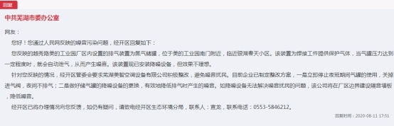 美的集团子公司芜湖遭投诉噪音扰民 监管要求其整改插图