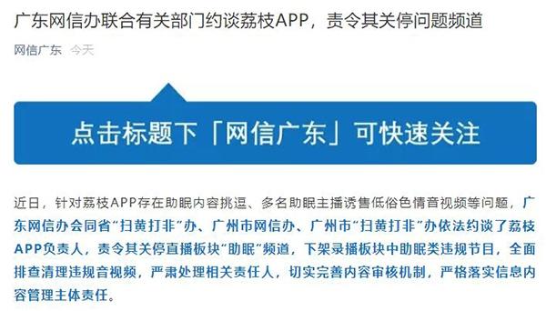 荔枝APP因音频内容违规被广东网信办约谈 官方回应被约谈:彻底整改严格落实