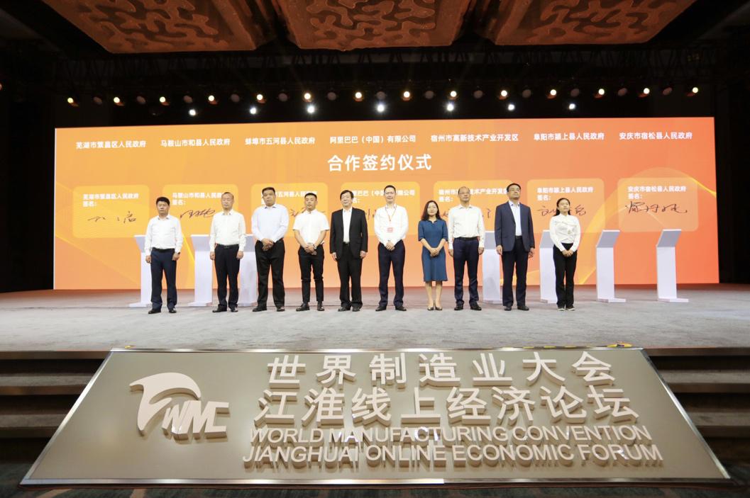 """家门口的数字就业:安徽六地与阿里CCO签约""""客服县"""""""