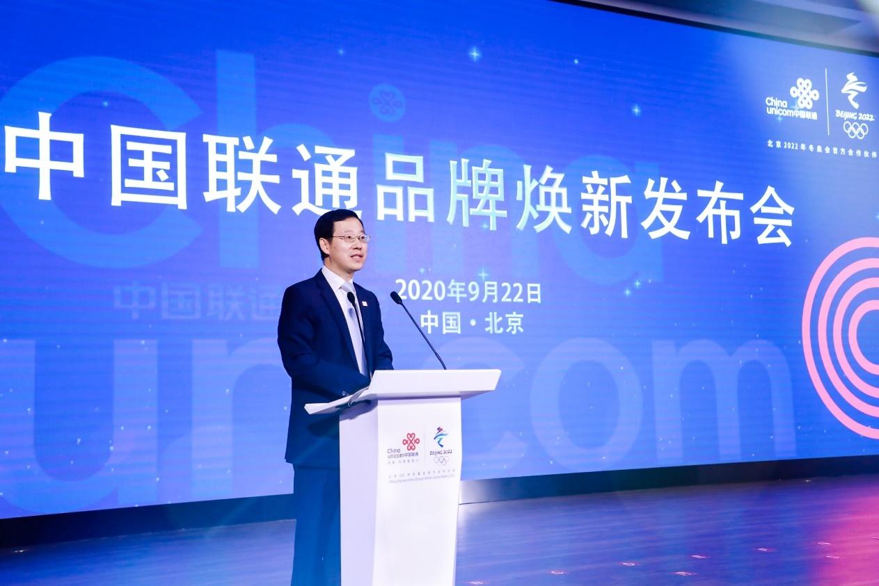 中国联通品牌焕新 发布多项智慧产品及服务插图