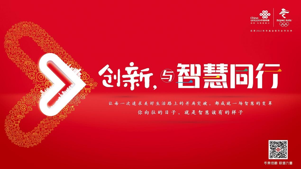 中国联通品牌焕新 发布多项智慧产品及服务插图2